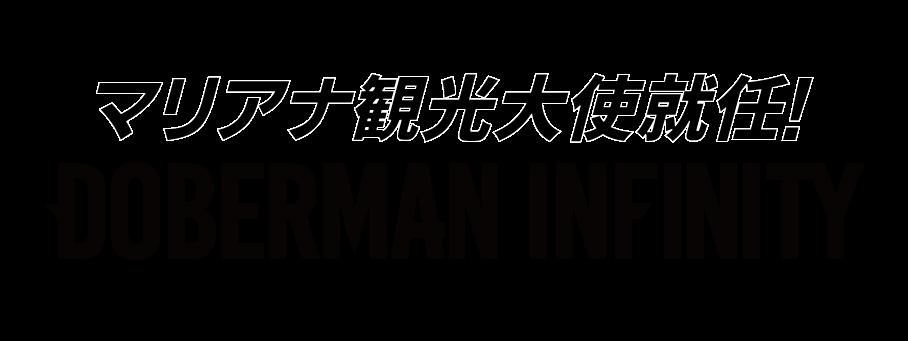 インフィニティ ドーベルマン DOBERMAN INFINITY、1年ぶりのシングル「6