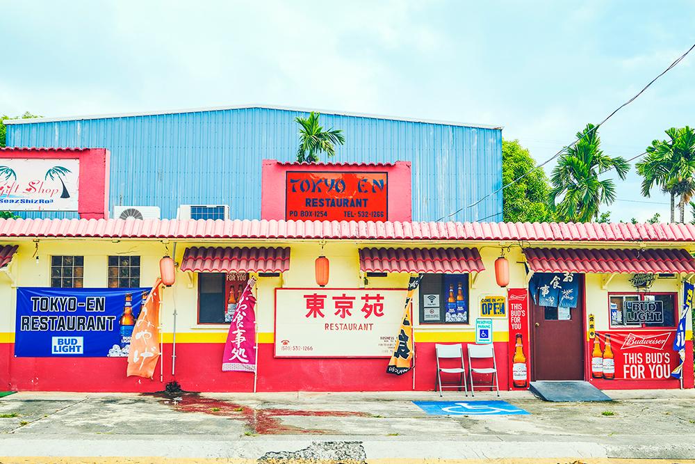 東京苑はロタ島唯一の日本食レストラン