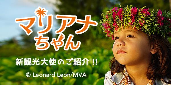 マリアナ観光大使「マリアナちゃん」