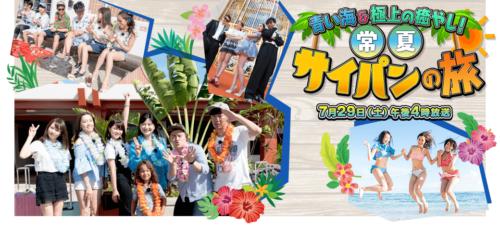 """7月29日16時放送 青い海&極上の癒やし!""""常夏サイパンの旅"""""""
