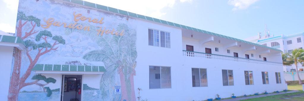 ロタ島のコーラルガーデンホテル外観