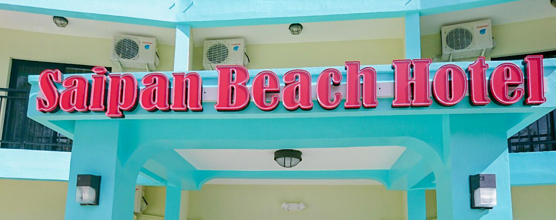 サイパンビーチホテル