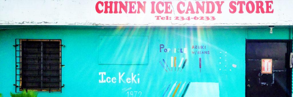チネンアイスキャンディーストアは老舗スイーツ店。グアムにも輸出している。