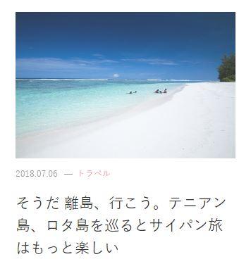 そうだ 離島、行こう。テニアン島、ロタ島を巡るとサイパン旅はもっと楽しい(DRESS/ドレス)