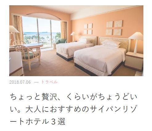 ちょっと贅沢、くらいがちょうどいい。大人におすすめのサイパンリゾートホテル3選(DRESS/ドレス)