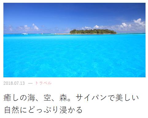 癒しの海、空、森。サイパンで美しい自然にどっぷり浸かる(DRESS掲載)