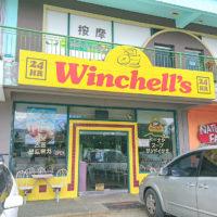 ウィンチェルズの黄色い看板はドライブ中でも目に飛び込んできます!